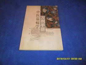 中医温病学方剂手册