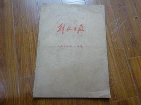 《解放日报》1976年1月合订本,1月1日-1月31日,第9689号-9719号(毛泽东主席会见美国前总统尼克松的女儿朱莉夫妇)尺寸53cm*38cm