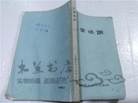 文章选读 安徽师范大学中文系 32开平装