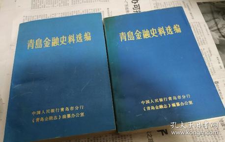 青岛金融史料选编上卷,建国前部分第二册。下卷建国后部分,1949一1989。C30。