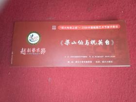 2006中国越剧艺术节《梁山伯与祝英台》戏票  门票 (面值160元)绍兴