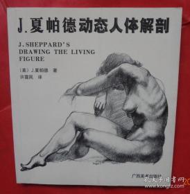 J·夏帕德动态人体解剖