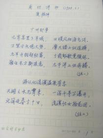 著名经济学家夏振坤诗稿6页