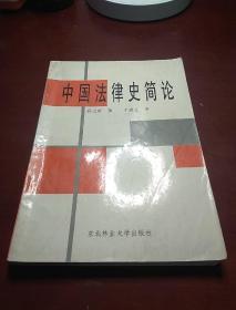 中国法律史简论