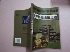 世界历史知识图文故事:世界历史未解之谜【实物拍图】