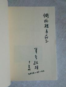 曹奋平签赠本,台湾城市议题
