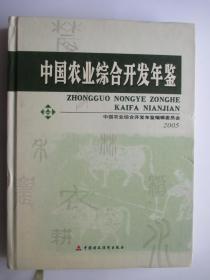 中国农业综合开发年鉴 2005