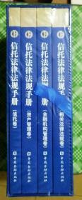 信托法律法规手册(套装共4册全套未拆封)