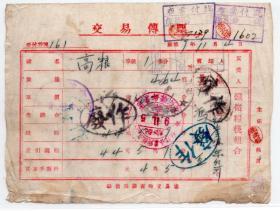 伪满洲国票据类-----伪满洲国9年11月辽宁省铁岭县兴农合作社