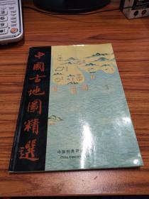 中国古地图精选