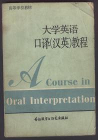 大学英语口译(汉英)教程