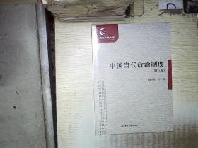 中国当代政治制度(第三版)  (未开封)