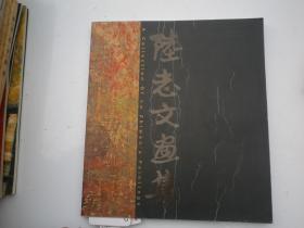陆志文画集(作者签名