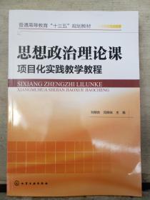 思想政治理论课项目化实践教学教程(2018.10重印)
