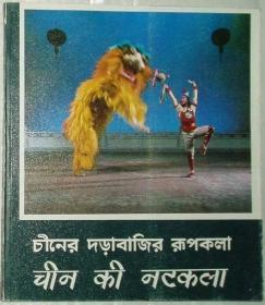 中国杂技艺术(摄影画册,印地文)外文出版社 1982