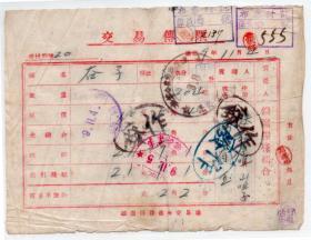 伪满洲国票据类-----伪满洲国9年12月辽宁省铁岭县兴农合作社