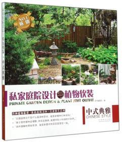 私家庭院设计与植物软装:中式典雅