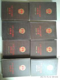 中华人民共和国法规汇编1979-1986共8册
