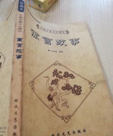 寓言故事中国古典文化精华