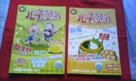 儿童漫画(2004-10上半月.下半月)两本