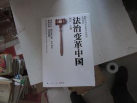 法制变革中国 未开封