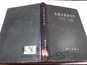 电极过程动力学 (苏联)A.H..茀鲁姆金等 科学出版社 1965年4月 16开硬精装
