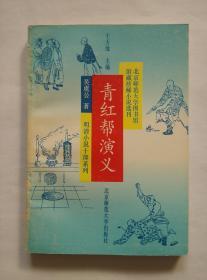 《青红帮演义》(明清小说十部系列)