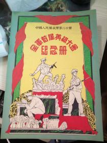 中国人民解放军二十军 全军首届英模大会纪念册