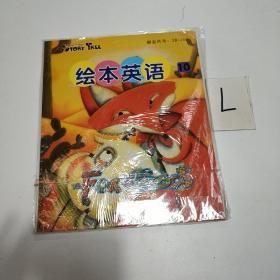 绘本英语10  附光碟一张