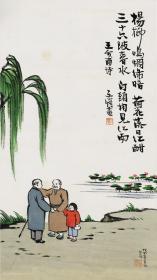 近代 丰子恺-白头相见江南-33X59cm  定制复制品不退货