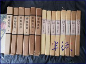 水原明窗 华邮集锦  全十四册