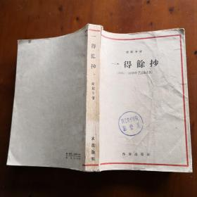 一得余抄:1951-1959年艺术论文选(欧阳予倩)