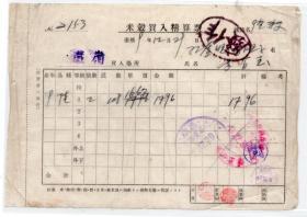 伪满洲国票据类-----伪满洲国9年11月辽宁省铁岭县农产物交易场