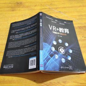 VR+教育:可视化学习的未来