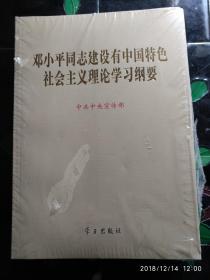 """中国特色社会主义理论系列读本 《邓小平同志建设有中国特色社会主义理论学习纲要》《""""三个代表""""重要思想学习纲要》《科学发展观学习读本》《中国特色社会主义理论体系学习读本》《社会主义核心价值体系学习读本》《六个""""为什么""""——对几个重大问题的回答》《论学习--重要论述摘编》《划清""""四个重大界限""""学习读本》一套8册合售"""