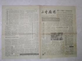 二重厂报1992年第29期
