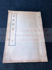 《1516 修辞鉴衡》1958年中华书局影印元刊本 原装一册全