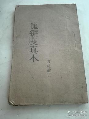 龙缠度真本.[宫庭藏书]早期旧版影印版