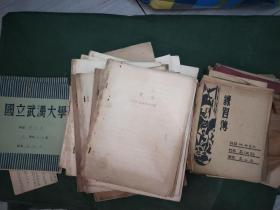 武汉大学教授吴佩钧民国时高中作业本二十本,解放初期大学作业本两本,另教学手稿二十本手稿合售