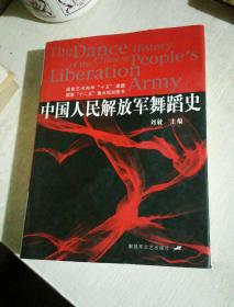 中国人民解放军舞蹈史