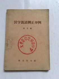 汉字误读辨正举例/陈玄 编 商务印书馆