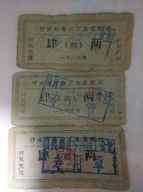 1963年晋南师专教工食堂粮票细粮四两