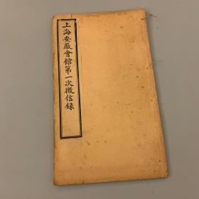 上海安徽会馆第一次征信录