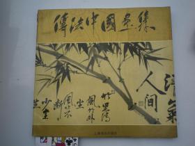 传法中国画集【签名本】