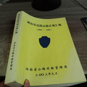 湖南省道路运输法规汇编(2000-2002)
