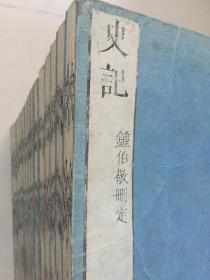 乾隆51年序刊和刻本,司马光《史记》130卷15册全,明钟伯敬删订、明版风格