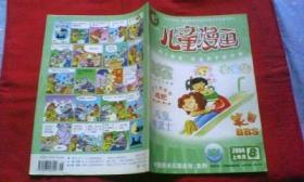 儿童漫画(2004-8上半月)