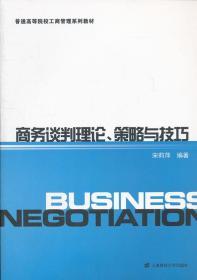 二手C商务谈判理论、策略与技巧宋莉萍上海财经大学出版社