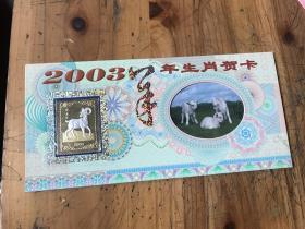 3065:2002恭贺新禧世纪开元系列生肖贺卡