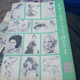 中国画人物线描水墨技法经验随笔